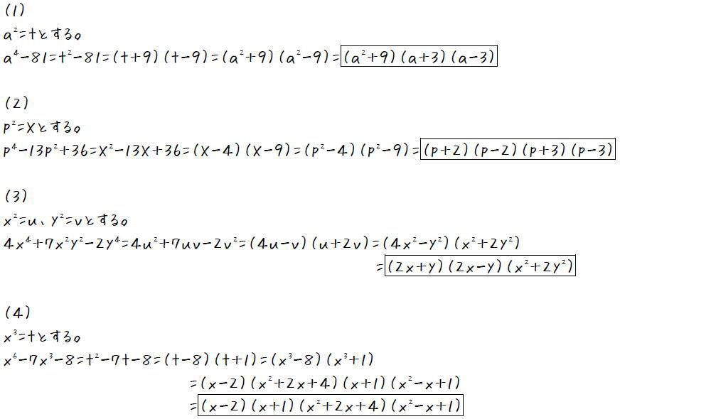 2乗を置き換える因数分解【数Ⅰ】 (答え)