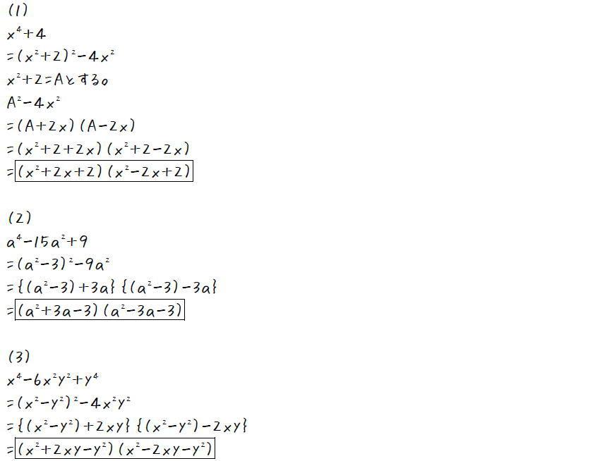 平方の差を利用する因数分解【数Ⅰ】 (答え)