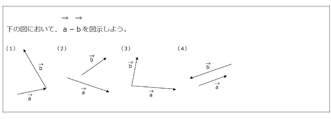 ベクトルの減法(引き算)の図示【数B】(問題)