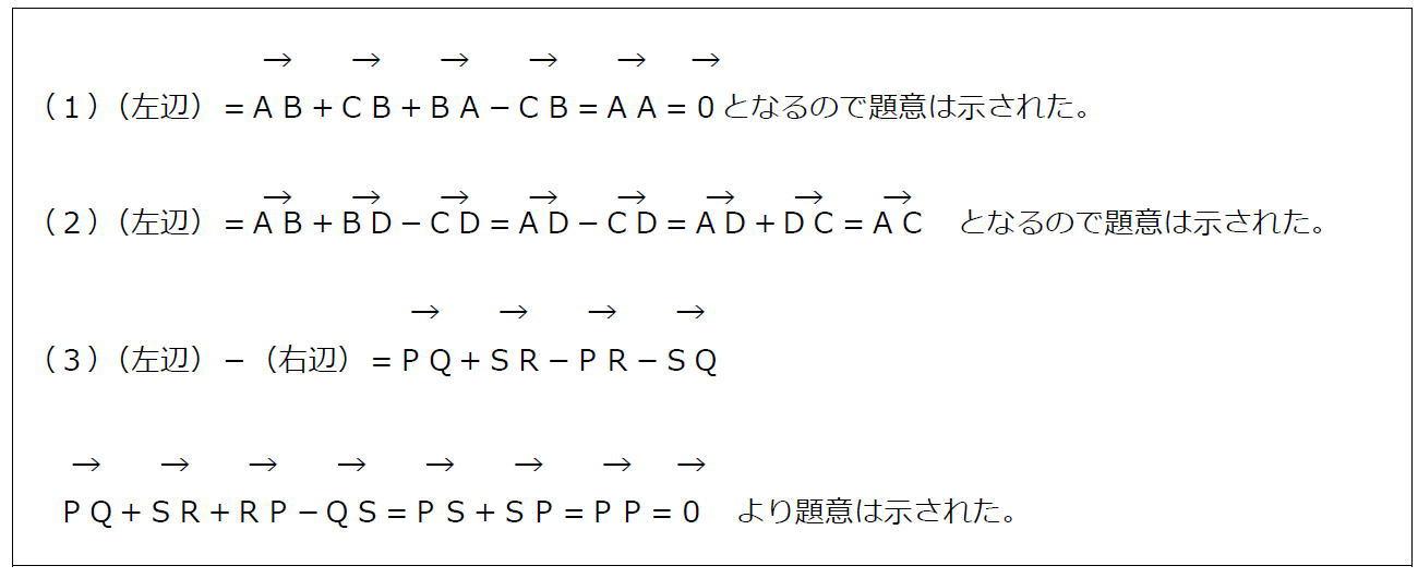 ベクトルの性質と証明【数B】(略解)