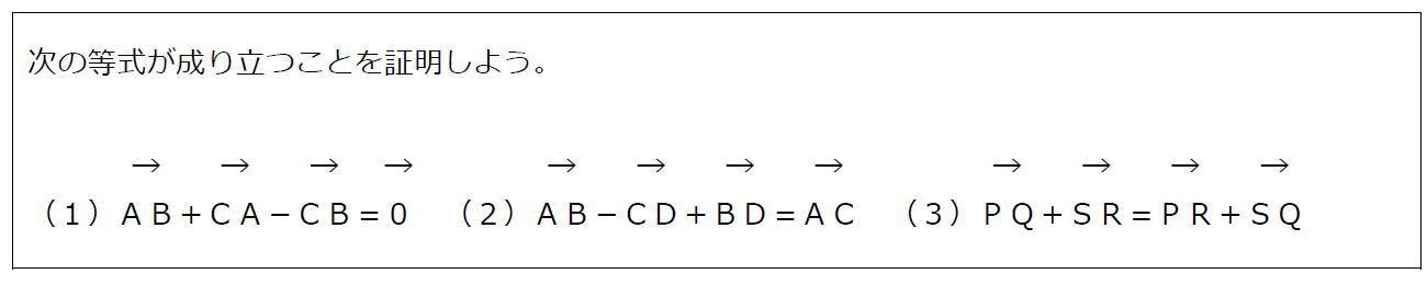 ベクトルの性質と証明【数B】(問題)