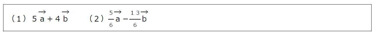 ベクトルの計算その1【数B】(答え)