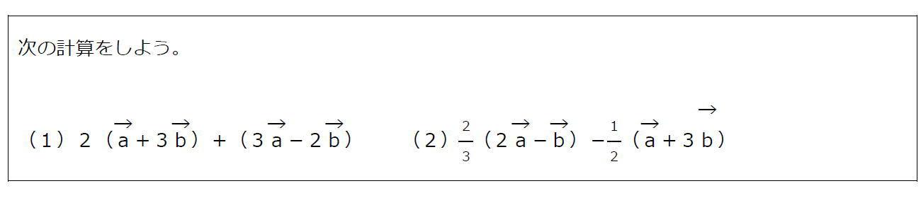 ベクトルの計算その1【数B】(問題)