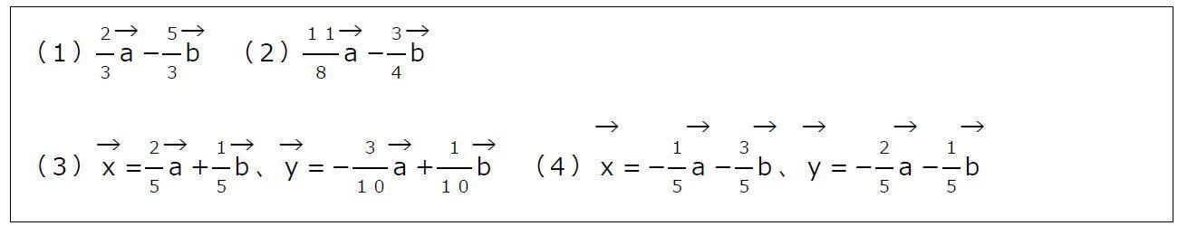ベクトルの計算その2【数B】(答え)
