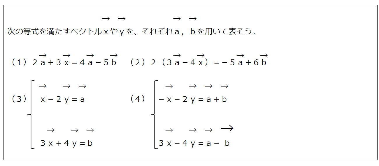 ベクトルの計算その2【数B】(問題)