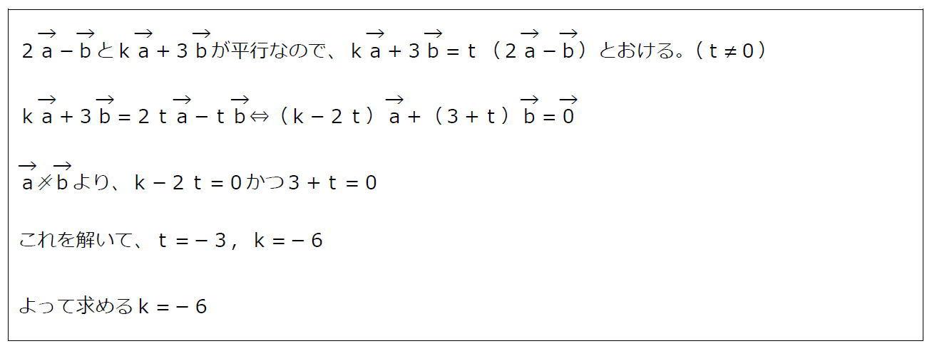 ベクトルの平行と計算【数B】(答え)
