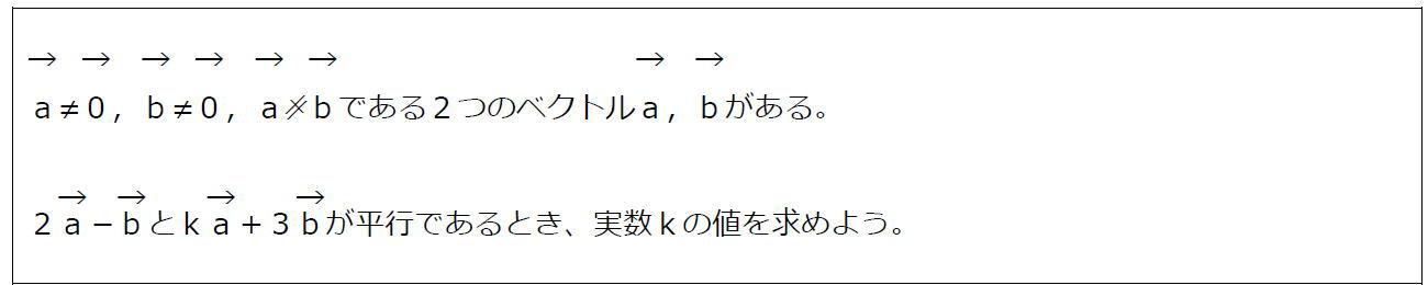 ベクトルの平行と計算【数B】(問題)