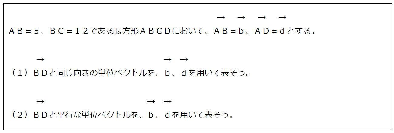 単位ベクトルと図形問題【数B】(問題)