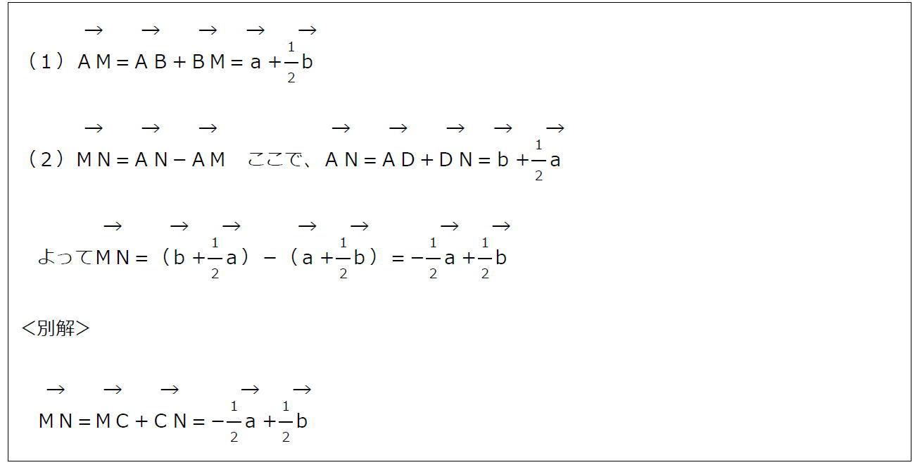 ベクトルの分解と平行四辺形【数B】(答え)