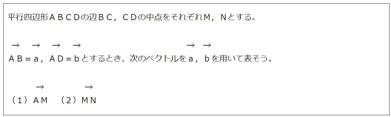 ベクトルの分解と平行四辺形【数B】(問題))
