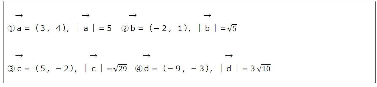 ベクトルの成分と大きさ【数B】(答え)