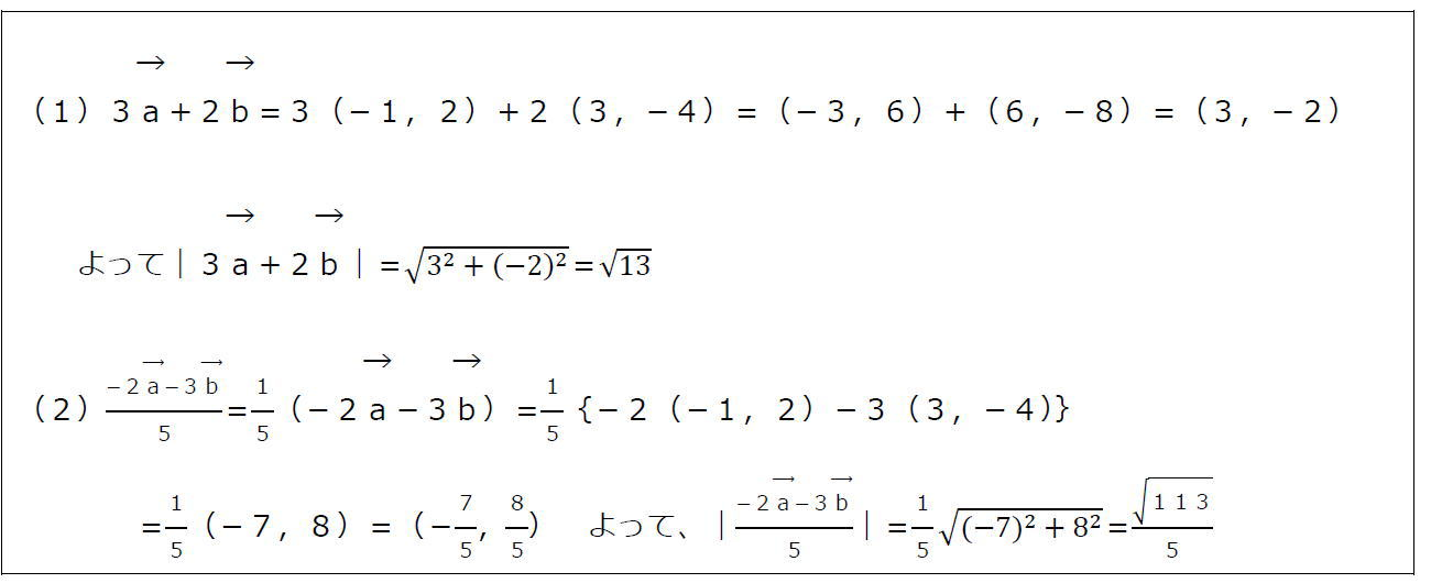 基本ベクトルと成分表示【数B】(答え)
