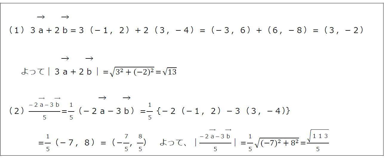 ベクトルの成分と計算その1【数B】(答え)