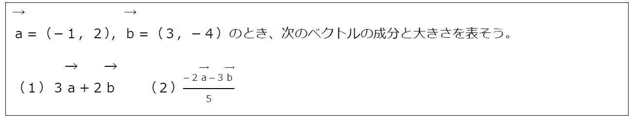 ベクトルの成分と計算その1【数B】(問題)