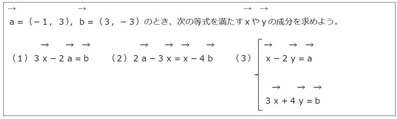 ベクトルの成分と計算その2【数B】(問題)