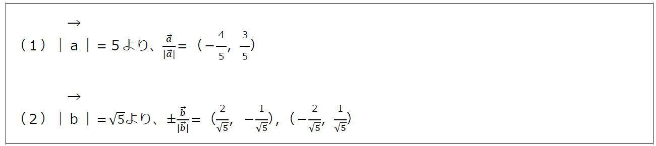 ベクトルの成分と単位ベクトル【数B】(答え)