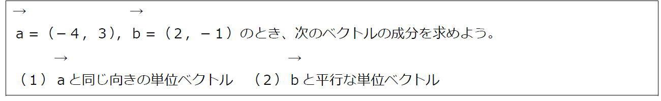 ベクトルの成分と単位ベクトル【数B】(問題)