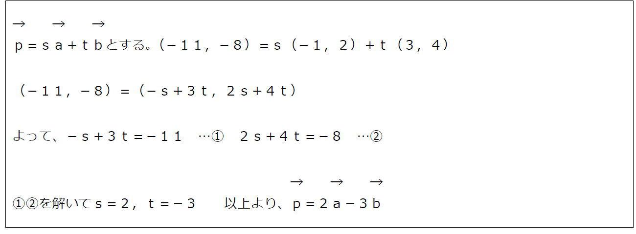 ベクトルの成分と分解【数B】(答え)