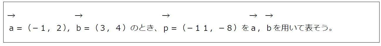 ベクトルの成分と分解【数B】(問題)