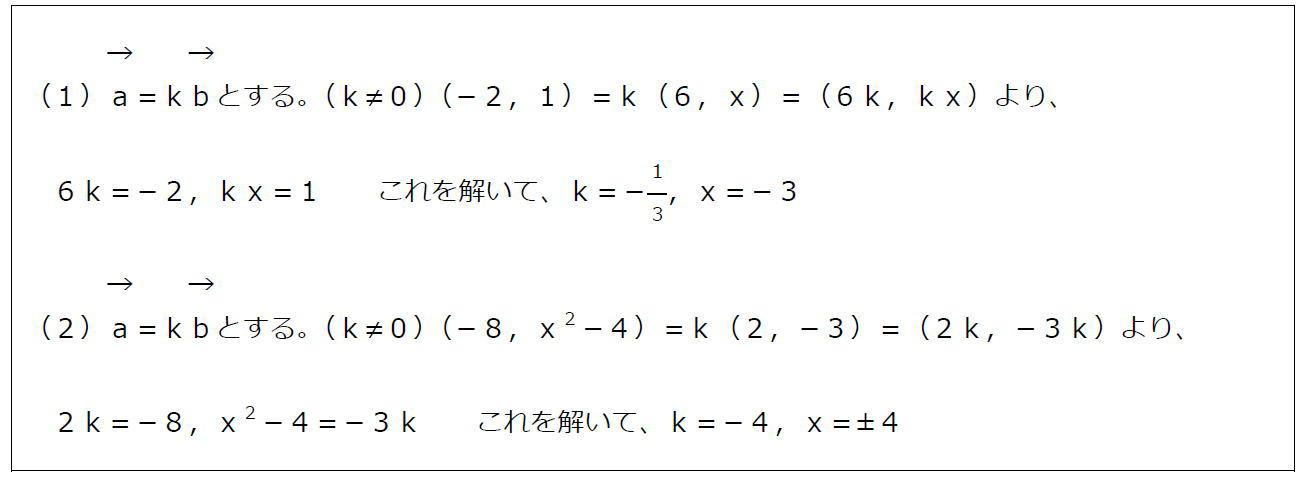 ベクトルの成分と平行【数B】(答え)