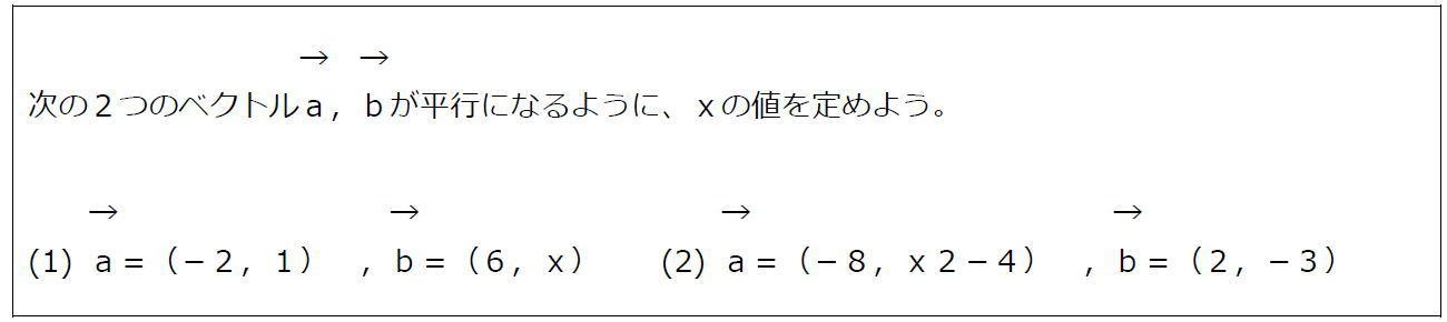 ベクトルの成分と平行【数B】(問題)