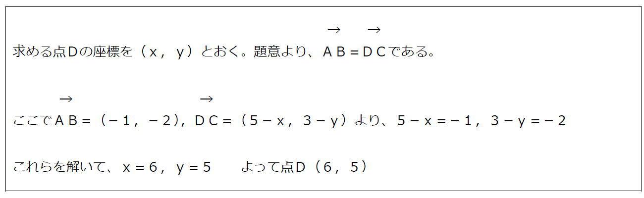 ベクトルの成分と平行四辺形その1【数B】(答え)