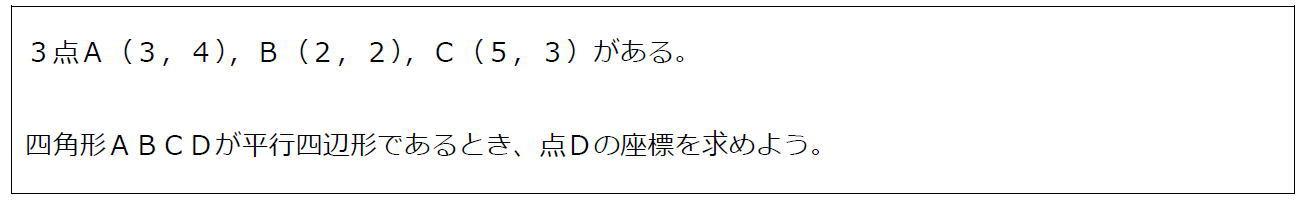 ベクトルの成分と平行四辺形その1【数B】(問題)