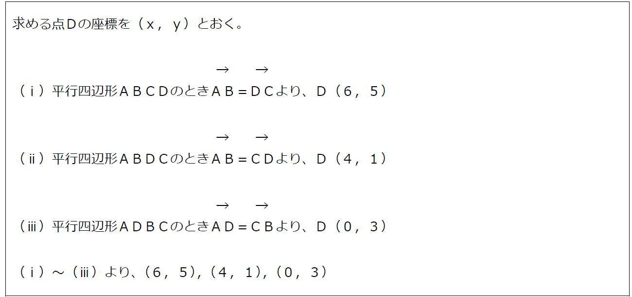 ベクトルの成分と平行四辺形その2【数B】(答え)