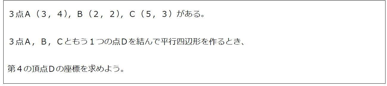 ベクトルの成分と平行四辺形その2【数B】(問題)