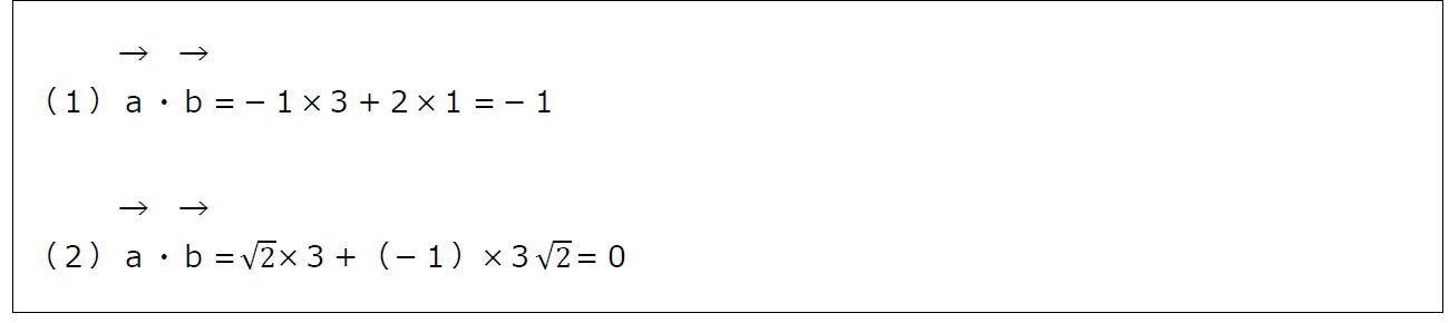 ベクトルの成分と内積【数B】(答え)