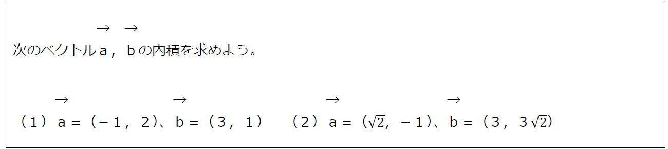 ベクトルの成分と内積【数B】(問題)