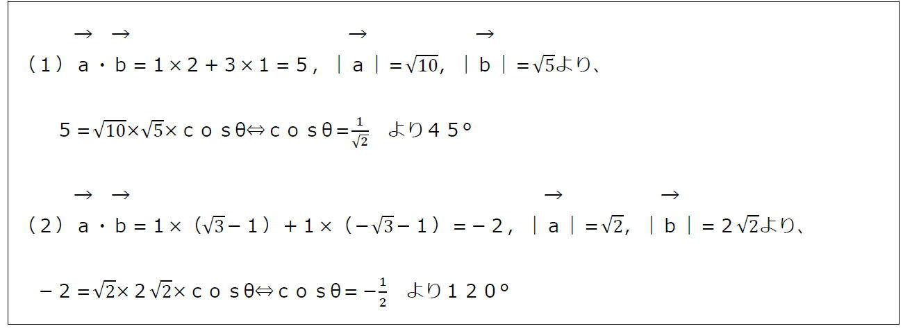 ベクトルのなす角【数B】 (答え)