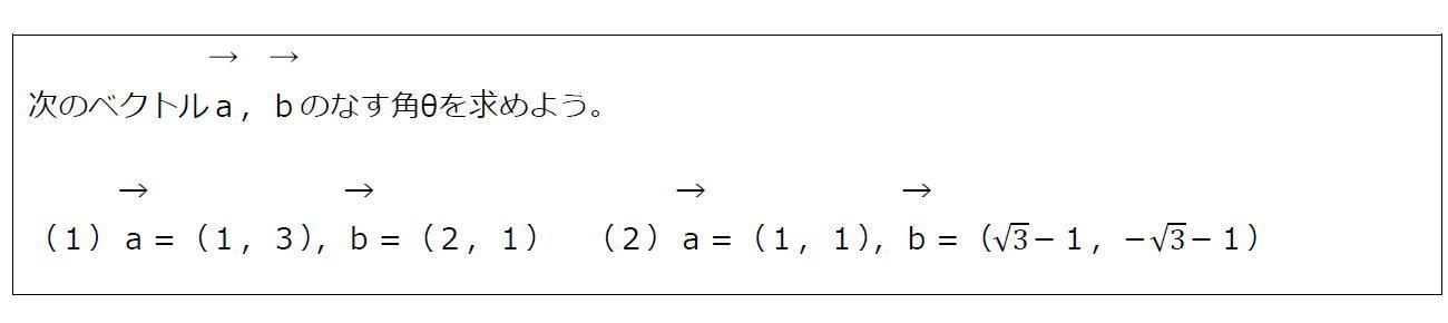 ベクトルのなす角【数B】 (問題)