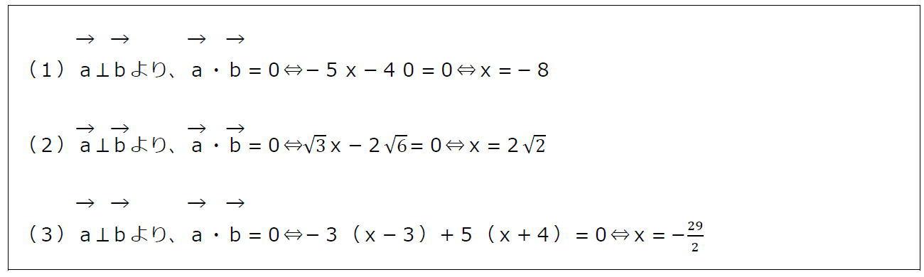 ベクトルの垂直条件【数B】(答え)