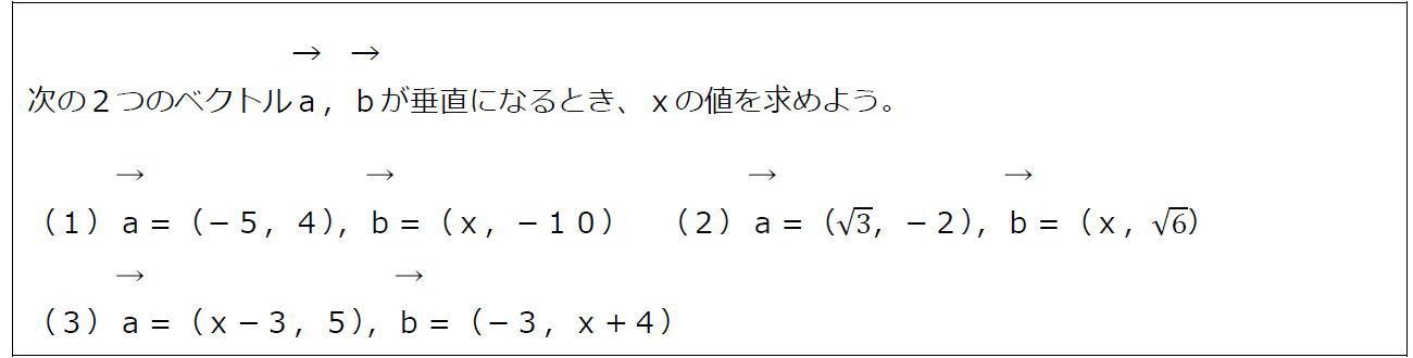 ベクトルの垂直条件【数B】(問題)