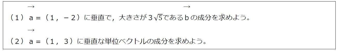 垂直なベクトルの成分【数B】(問題)