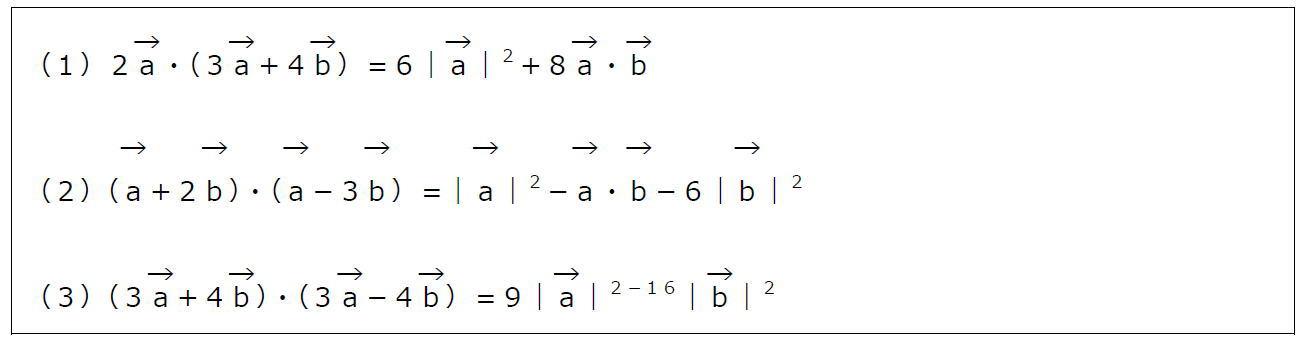 内積の性質とベクトルの計算【数B】(答え)