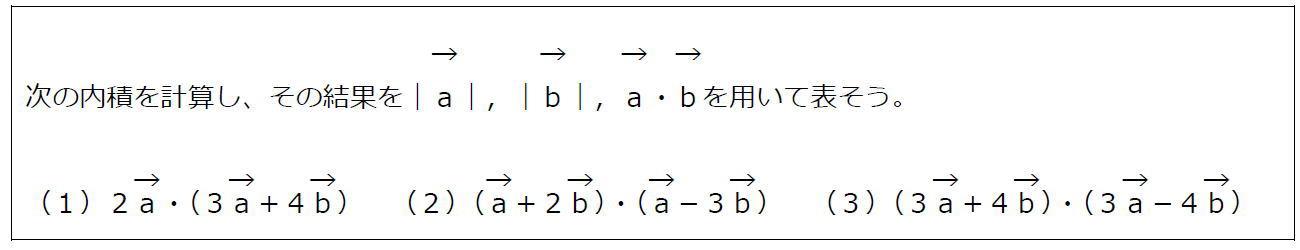内積の性質とベクトルの計算【数B】(問題)