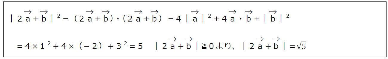 内積の性質の利用その1【数B】(答え)