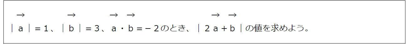 内積の性質の利用その1【数B】(問題)