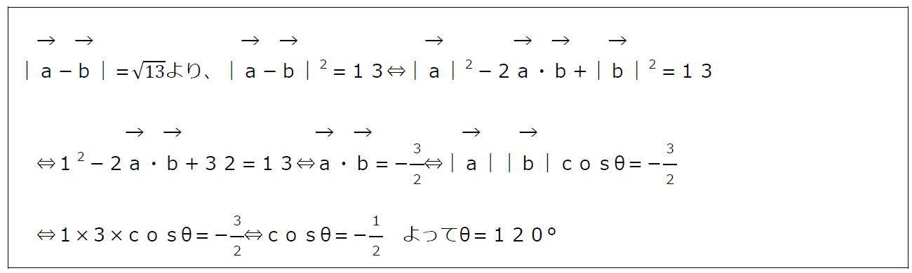内積の性質の利用その2【数B】(答え)
