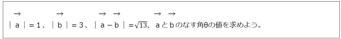 内積の性質の利用その2【数B】(問題)
