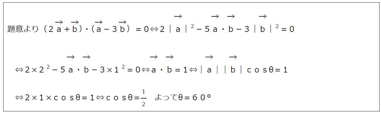 内積の性質の利用その3【数B】(答え)