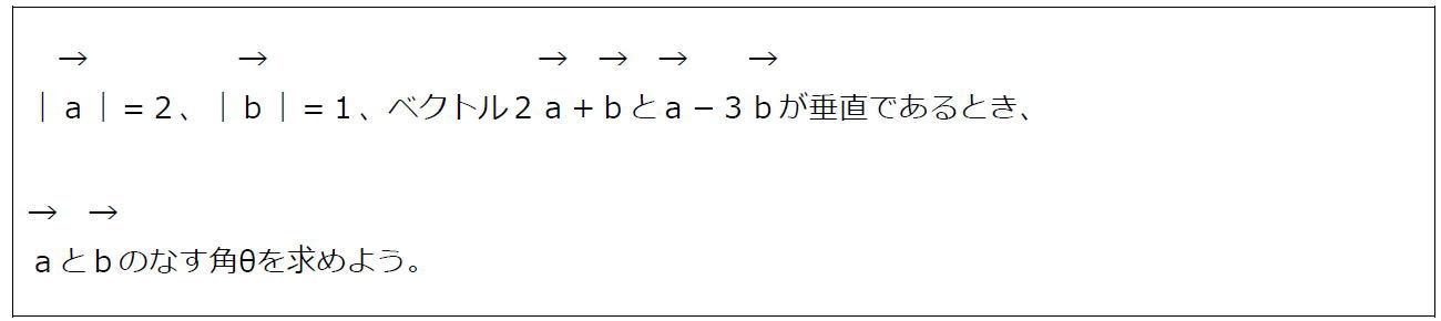内積の性質の利用その3【数B】(問題)