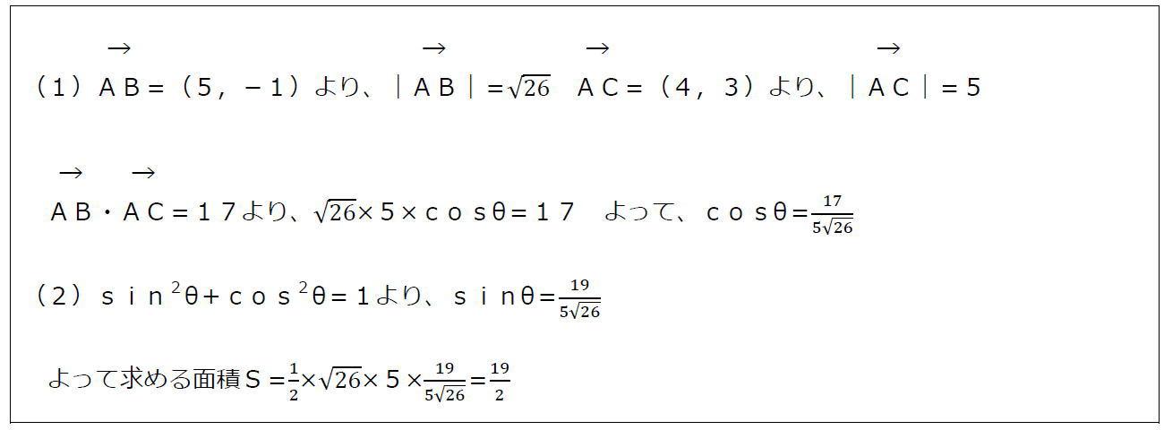 ベクトルのなす角と三角形の面積【数B】(答え)