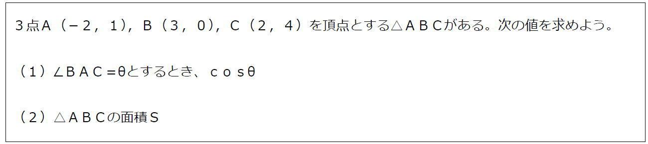 ベクトルのなす角と三角形の面積【数B】(問題)