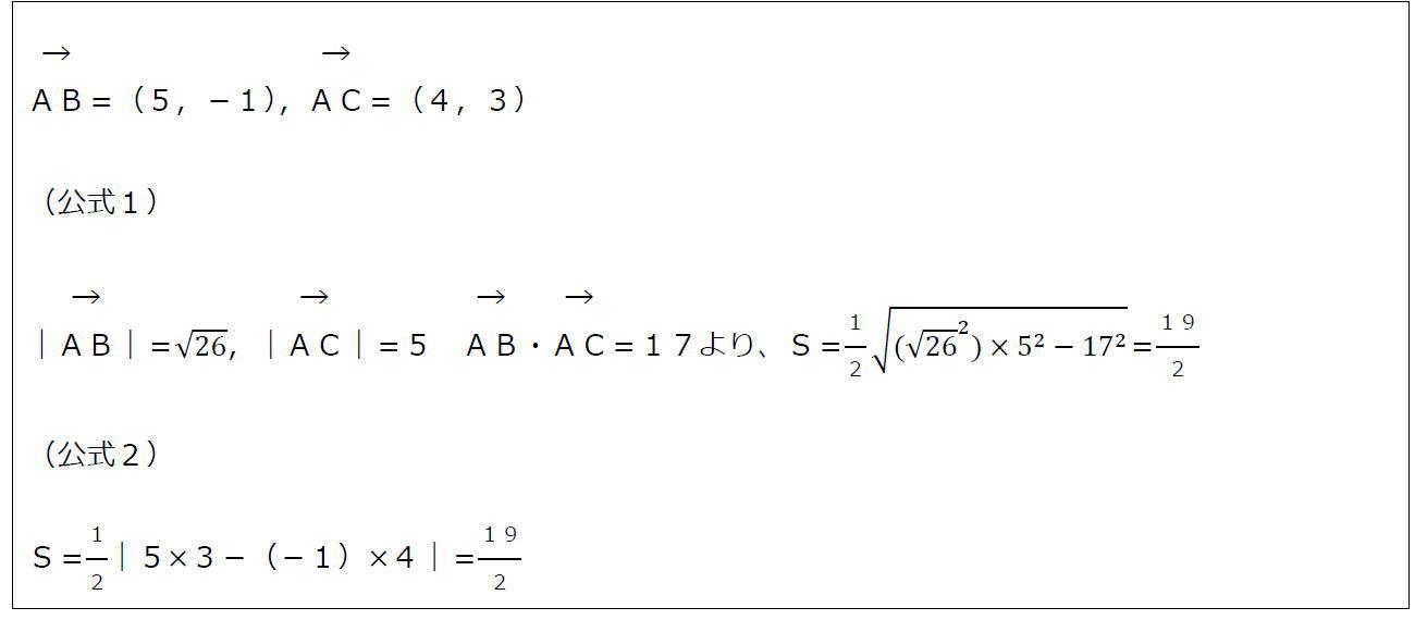 ベクトルと三角形の面積公式【数B】(答え)