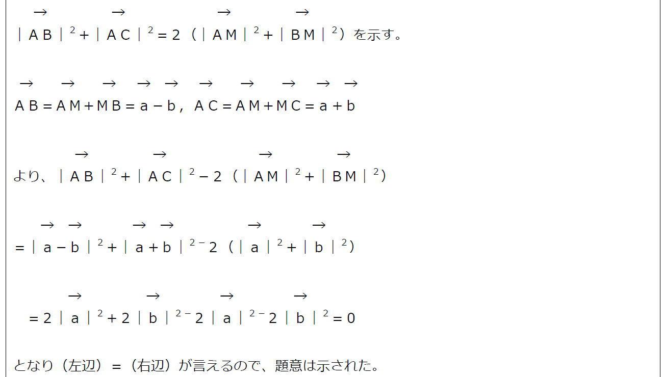 内積の性質と中線定理の証明【数B】(答え)