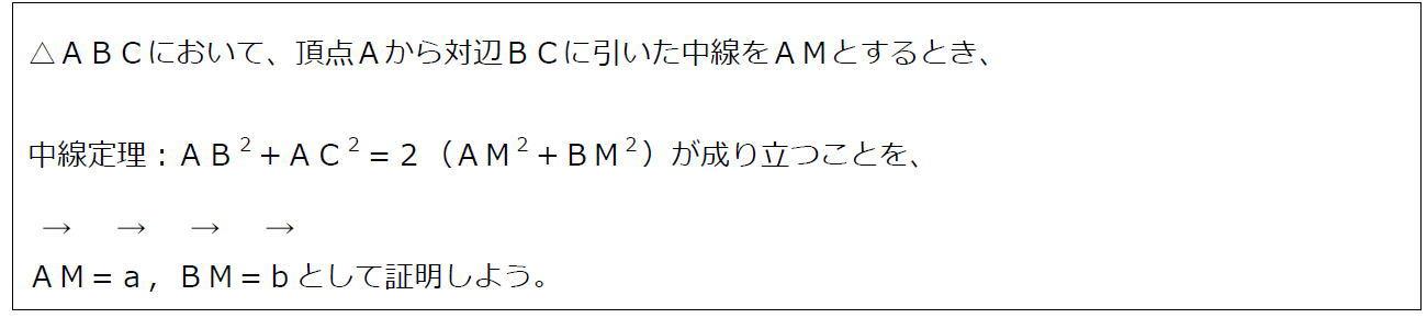 内積の性質と中線定理の証明【数B】(問題)