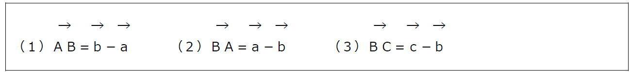 位置ベクトルとは【数B】(答え)